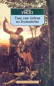 Сигрид Унсет -Улав, сын Аудуна из Хествикена