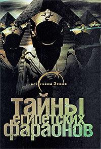 Галина Сиднева -Тайны египетских фараонов