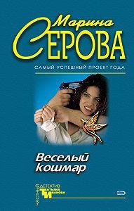 Марина Серова -Веселый кошмар