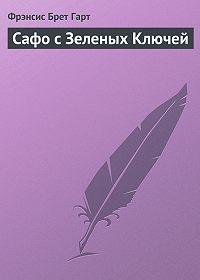 Фрэнсис Брет Гарт -Сафо с Зеленых Ключей