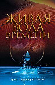 Коллектив Авторов - Живая вода времени (сборник)