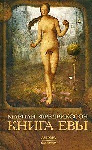 Мариан Фредрикссон -Книга Евы