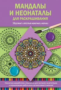 Светлана Кузина - Мандалы и неонаталы для раскрашивания