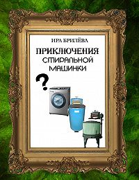 Ира Брилёва -Приключения стиральной машинки