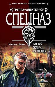 Максим Шахов -Чумовой сюрприз для Лондона