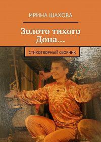 Ирина Шахова -Золото тихого Дона… Стихотворный сборник