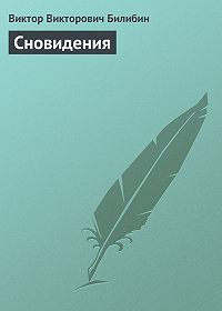 Виктор Викторович Билибин - Сновидения
