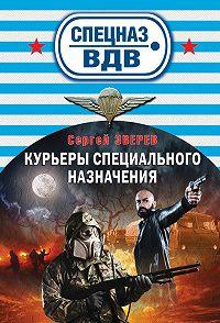 Сергей Зверев -Курьеры специального назначения