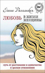 Елена Рыхальская -Любовь в жизни женщины: путь от расставания и одиночества к зрелым отношениям