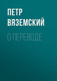 Петр Андреевич Вяземский -О переводе