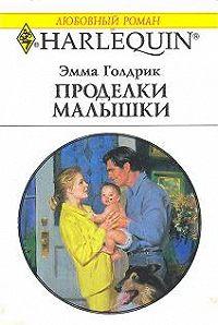 Эмма Голдрик -Проделки малышки