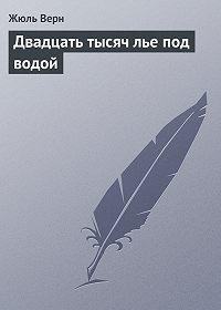 Жюль Верн -Двадцать тысяч лье под водой