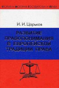 Игорь Царьков -Развитие правопонимания в европейской традиции права