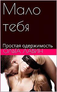 Ольга Лавин -Мало тебя
