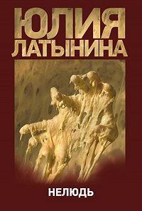 Юлия Латынина -Нелюдь