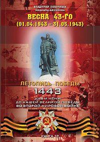 Владимир Побочный -Весна 43-го (01.04.1943 – 31.05.1943)