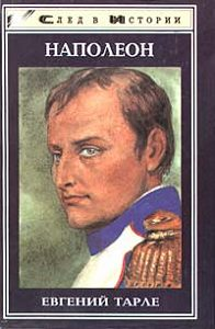 Евгений Тарле -Наполеон