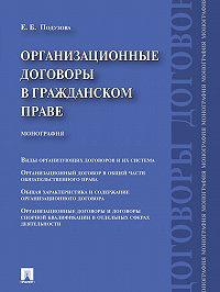 Екатерина Подузова -Организационные договоры в гражданском праве. Монография
