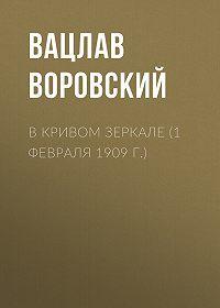 Вацлав Воровский -В кривом зеркале (1 февраля 1909 г.)