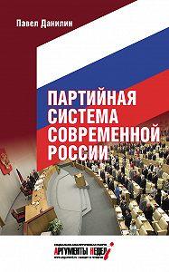 Павел Данилин -Партийная система современной России