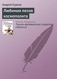 Андрей Курков -Любимая песня космополита