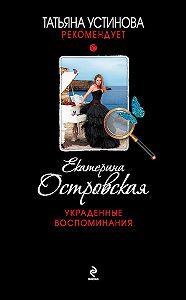 Екатерина Островская -Украденные воспоминания