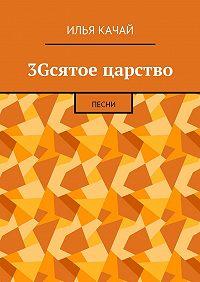 Илья Качай -3Gсятое царство. Песни