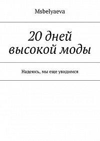Msbelyaeva -20дней высокоймоды. Надеюсь, мы еще увидимся