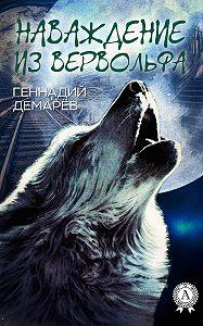 Геннадий Демарев -Наваждение из Вервольфа