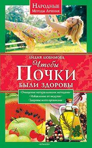 Лидия Любимова -Чтобы почки были здоровы