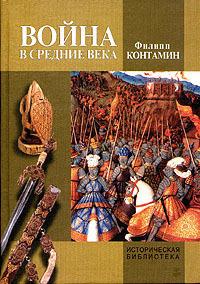 Филипп Контамин -Война в Средние века