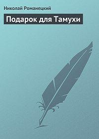 Николай Романецкий -Подарок для Тамухи