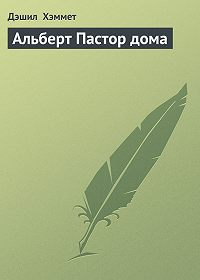 Дэшил Хэммет -Альберт Пастор дома
