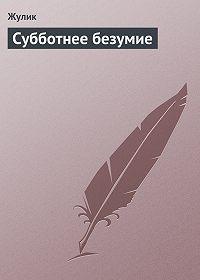 Жулик -Субботнее безумие
