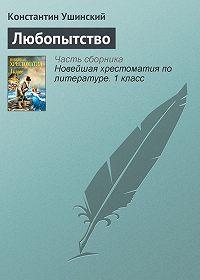Константин Ушинский -Любопытство