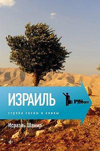 Исраэль Шамир - Страна сосны и оливы, или Неприметные прелести Святой земли