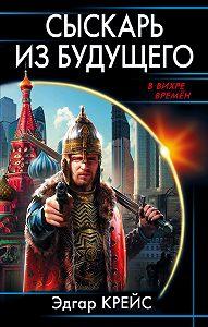 Эдгар Крейс -Сыскарь из будущего