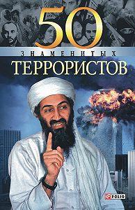 Станислава Евминова -50 знаменитых террористов