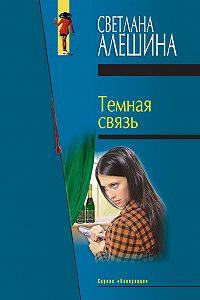 Светлана Алешина -Темная связь (сборник)