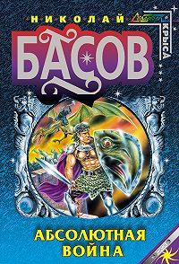 Николай Басов -Абсолютная война