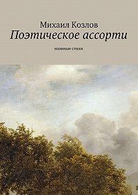 Михаил Козлов -Поэтическое ассорти. наивные стихи