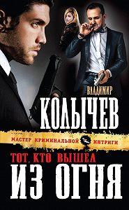 Владимир Колычев -Тот, кто вышел из огня