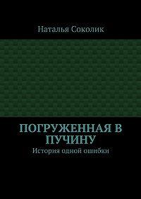 Наталья Соколик -Погруженная в пучину. История одной ошибки