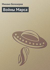 Михаил Белозеров -Войны Марса
