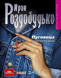 Ирэн Роздобудько -Пуговица