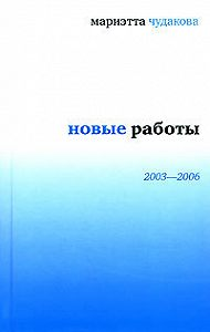 Мариэтта Чудакова -Новые работы 2003—2006