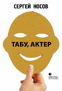 Сергей Носов -Табу, актер!