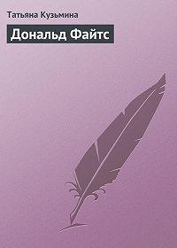 Татьяна Кузьмина -Дональд Файтс