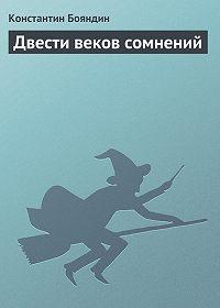 Константин Бояндин -Двести веков сомнений