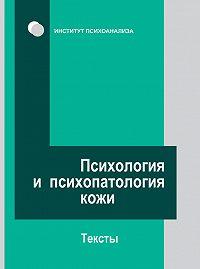 Коллектив Авторов -Психология и психопатология кожи. Тексты